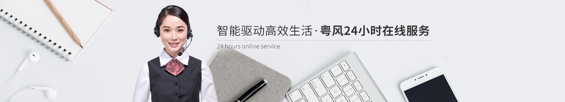 智能驱动高效生活,粤风24小时在线服务