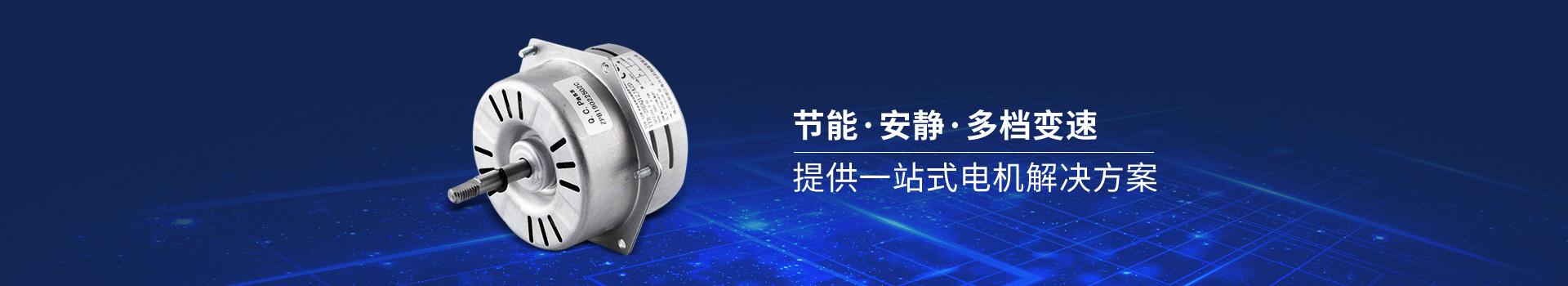 佛山粤风电机-节能、安静、多档变速、提供一站式电机解决方案