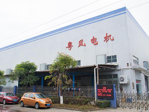 粤风电机-工厂门面