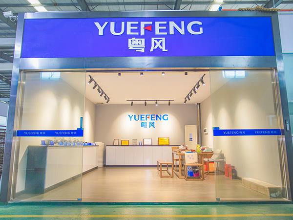 粤风电机-展厅