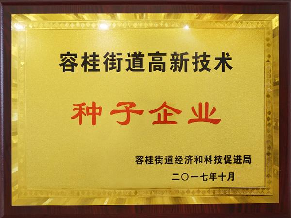 粤风电机-高新技术企业