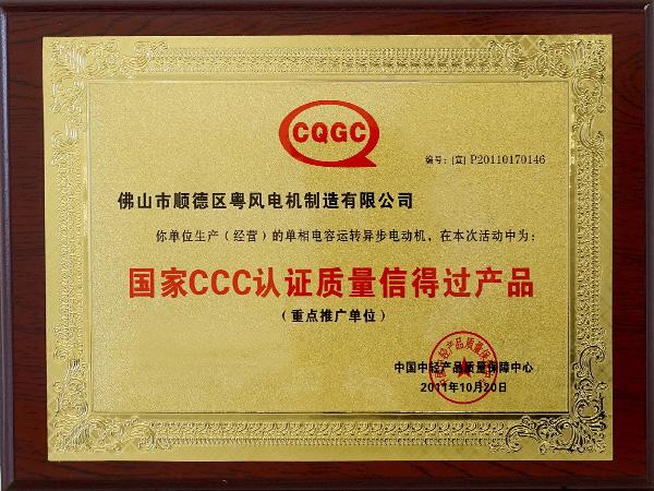 粤风电机-国家CCC认证质量