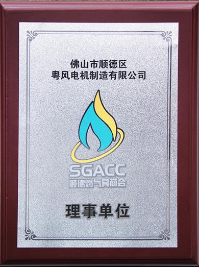 粤风电机-理事单位